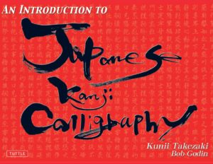 INTRODUCTION_TO_JAPANESE_KANJI_CALLIGRAPHY_1506076227