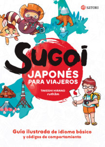 SUGOI._JAPONÉS_PARA_VIAJEROS_1583315261